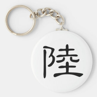 Chinese Character : lu, Meaning: land, continent Basic Round Button Keychain