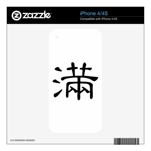 Chinese Character : man, Meaning: full Skins For The iPhone 4S