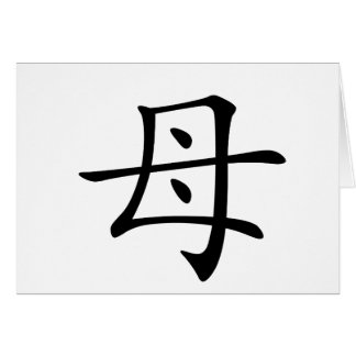 Chinese Character : mu, Meaning: mother Greeting Cards