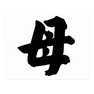 Chinese Character : mu, Meaning: mother, female Postcard