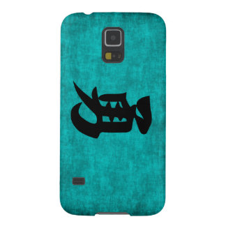 Chinese Character Painting for Courage in Blue Case For Galaxy S5