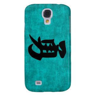 Chinese Character Painting for Courage in Blue Samsung S4 Case