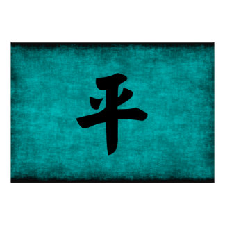 Chinese Character Painting for Peace in Blue Poster