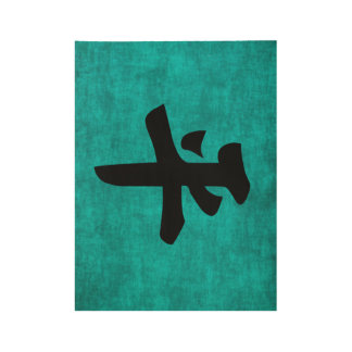 Chinese Character Painting for Peace in Blue Wood Poster
