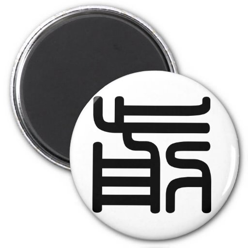 Chinese Character : qian, Meaning: front, advance Magnet