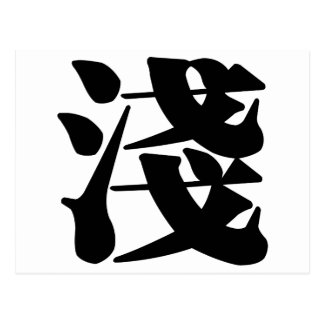 Chinese Character : qian, Meaning: shallow, simple Postcard