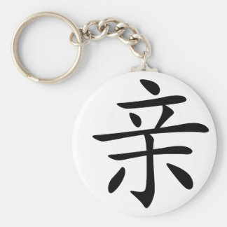 Chinese Character : qin, Meaning: kiss, intimate, Basic Round Button Keychain