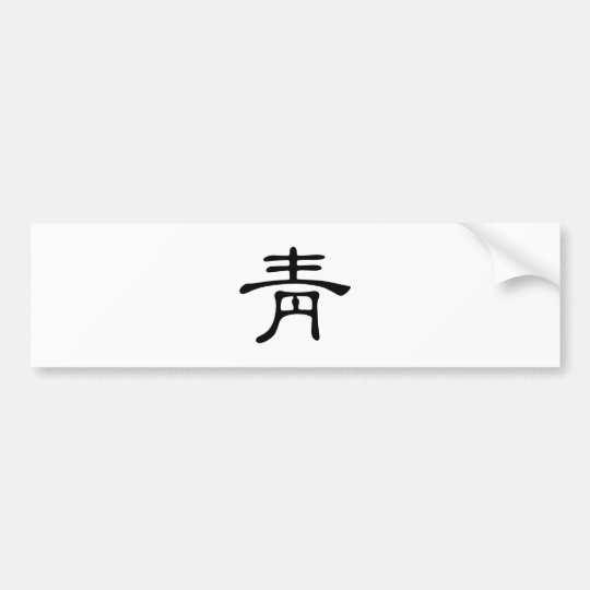 Chinese Character : qing, Meaning: blue, green Bumper Sticker