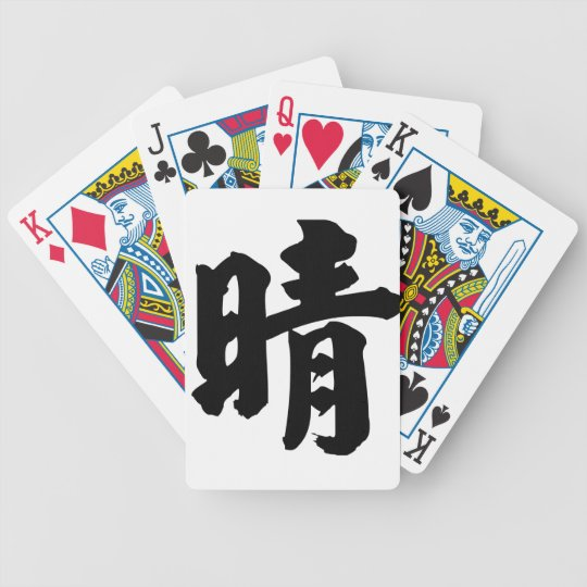 Chinese Character : qing, Meaning: clear, sunny Bicycle Playing Cards