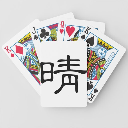 Chinese Character : qing, Meaning: clear, sunny Deck Of Cards