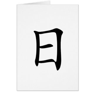 Chinese Character : ri, Meaning: sun, day Card