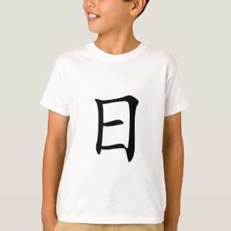 Chinese Character : ri, Meaning: sun, day T-Shirt