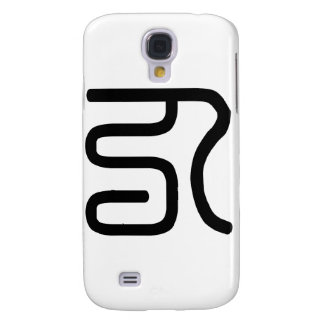 Chinese Character : ru, Meaning: enter Samsung Galaxy S4 Cases
