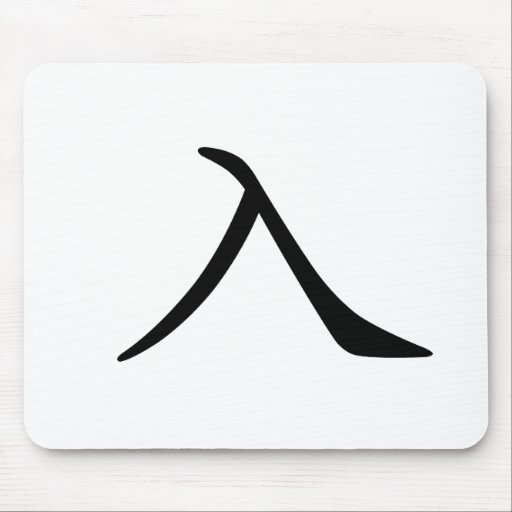Chinese Character : ru, Meaning: enter Mousepad