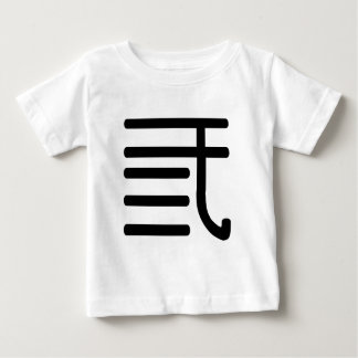 Chinese Character : san, Meaning: three number Baby T-Shirt