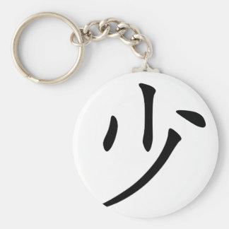 Chinese Character : shao, Meaning: little, few, yo Basic Round Button Keychain