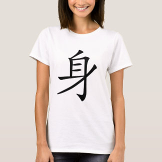 Chinese Character : shen, Meaning: body T-Shirt