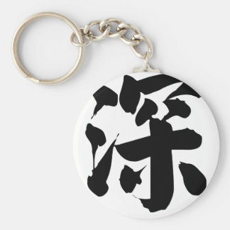 Chinese Character : shen, Meaning: deep, profound Keychain