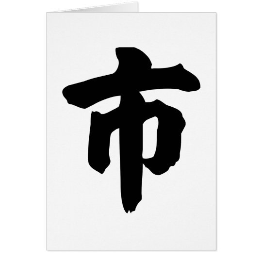 Chinese Character : shi, Meaning: city Card