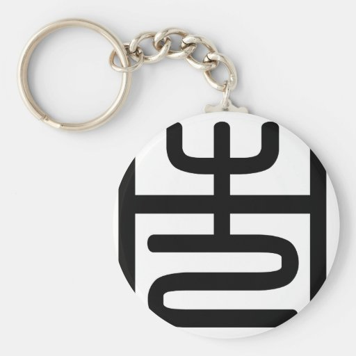 Chinese Character : shi, Meaning: city, market Keychain