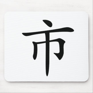 Chinese Character : shi, Meaning: city, market Mouse Pad