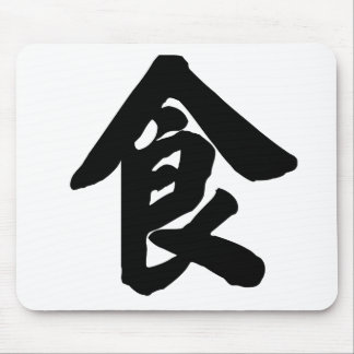 Chinese Character : shi, Meaning: food, eat Mouse Pad