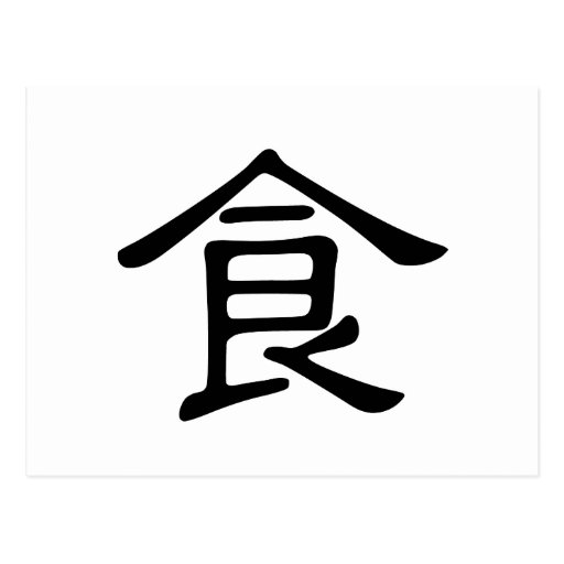 Chinese Character : shi, Meaning: food, eat Post Cards