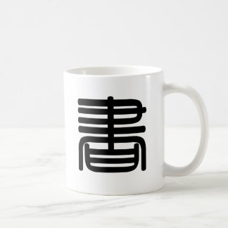 Chinese Character : shu, Meaning: book, document Coffee Mug