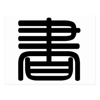 Chinese Character : shu, Meaning: book, document Postcard