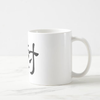 Chinese Character : shu, Meaning: tree, plant Coffee Mug