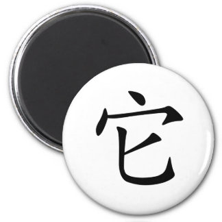 Chinese Character : ta, Meaning: it 2 Inch Round Magnet