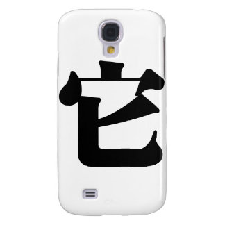 Chinese Character : ta, Meaning: it Samsung Galaxy S4 Case