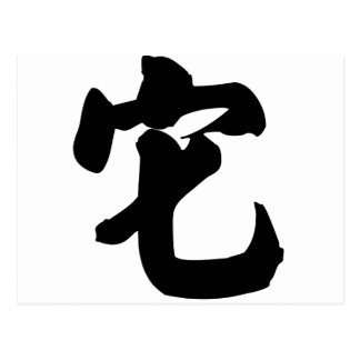 Chinese Character : ta, Meaning: it Postcard