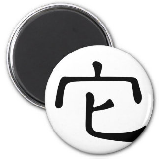 Chinese Character : ta, Meaning: it thing 2 Inch Round Magnet