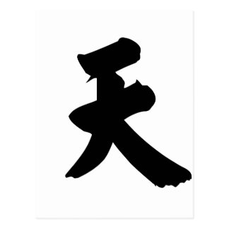 Chinese Character tian Meaning sky heaven Post Cards