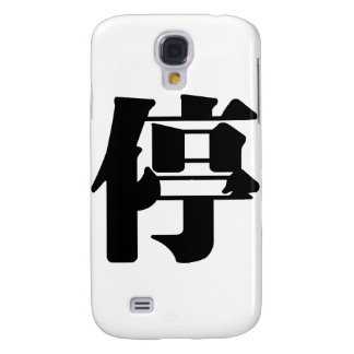 Chinese Character : tin, Meaning: stop Samsung Galaxy S4 Case