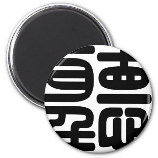 Chinese Character : ting, Meaning: audition, hear, Fridge Magnet