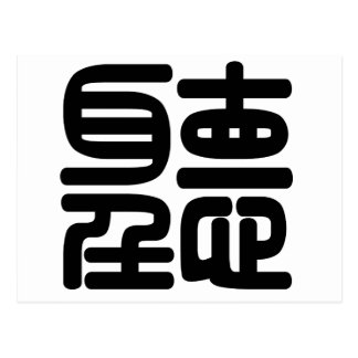 Chinese Character : ting, Meaning: audition, hear, Postcard