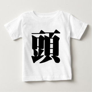 Chinese Character : tou,  head, top, begin Baby T-Shirt
