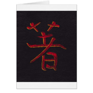 chinese character tranquility card