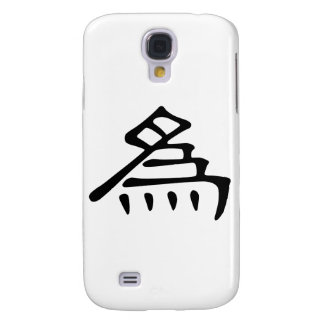 Chinese Character : wei, Meaning: for Galaxy S4 Covers
