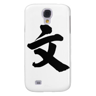Chinese Character : wen, Meaning: literature Galaxy S4 Case