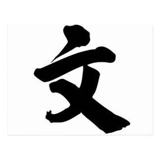 Chinese Character : wen, Meaning: literature Postcard