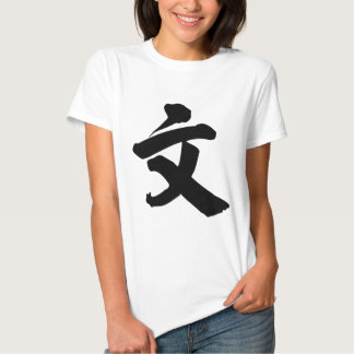 Chinese Character : wen, Meaning: literature Shirt
