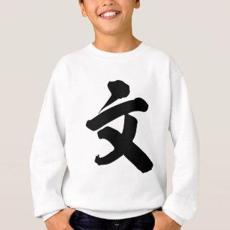 Chinese Character : wen, Meaning: literature Sweatshirt