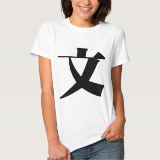 Chinese Character : wen, Meaning: literature, T-shirts