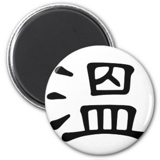 Chinese Character : wen, Meaning: warm, mild, mode Magnet