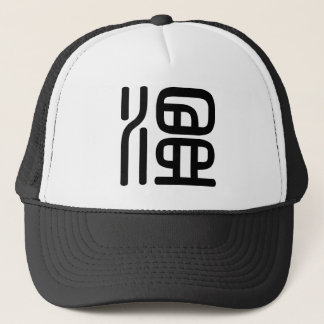 Chinese Character : wen, Meaning: warm, mild, mode Trucker Hat