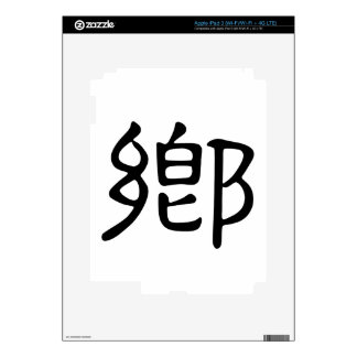 Chinese Character : xiang, Meaning: rural area, ho iPad 3 Skins