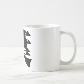 Chinese Character : ye4, Meaning: leaf, foliage Classic White Coffee Mug